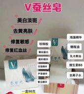 用手工皂洗脸有什么好处?V皂代理多少钱